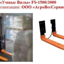 Мобильные весы FS для вилочного погрузчика, в Тольятти