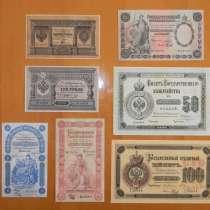 Куплю старые бумажные деньги России и СССР, в Москве