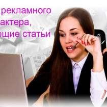 Статья на заказ, в Усть-Илимске