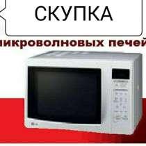 Покупка Микроволновых печей Б/У т.(93) 5443098, в г.Ташкент