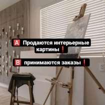 ИНТЕРЬЕРНЫЕ КАРТИНЫ НА ЗАКАЗ ❗❗❗, в г.Ташкент