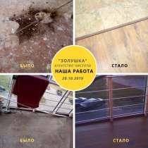Уборка квартир. домов и офисов под ключ, в г.Луганск