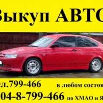 Куплю Срочный выкуп авто по ХМАО и ЯНАО, в Сургуте