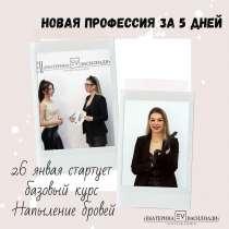 Базовый курс перманентный макияж бровей в рассрочку, в Ярославле