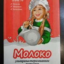 Молоко, в Москве