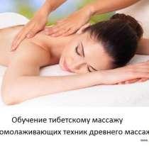 Обучение массажу без образования, в Перми