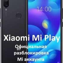 Официальная разблокировка MI-аккаунта с сервера Xiaomi, в г.Zarnesti