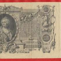 Россия 100 рублей 1910 г. Временное правительство ИО 108519, в Орле