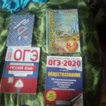 Продаю огэ 2020 русский общество тетрадь по геометрии и атла, в Калуге