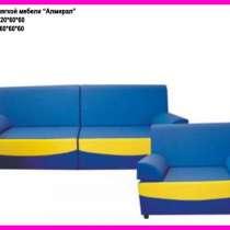 Мягкая мебель для детского сада, в Хабаровске