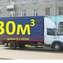 ГАЗель 6 метров, 5 тонн, 30 кубов, в Ростове-на-Дону