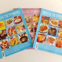 53 журналов «ШКОЛА ГАСТРОНОМА»за 650р, в Краснодаре