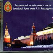 CD Ансамбль Александрова - Сборник лучших песен, в Москве