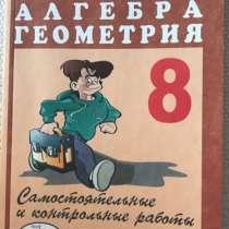 Алгебра и геометрия. Ершова. Самостоятельные работы 8 класс, в Москве