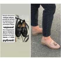 Новая обувь, 36 размер, в Каспийске