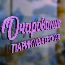 Приглашаем на подработку парикмахера-универсала - Могилев, в г.Могилёв