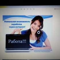 Работа в интернете. Студенты, домохозяйки, мамочки в декрете, в Новосибирске