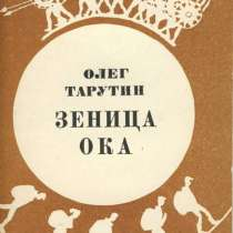 "Сборник ""Зеница ока"". Олег Тарутин, в Санкт-Петербурге"