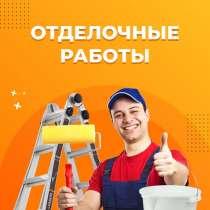 Отделочные работы, в г.Минск