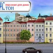 НЕОБХОДИМ ПЕРСОНАЛ ДЛЯ ДОМА ?, в Москве