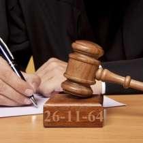 Профессиональный Юрист, в Оренбурге
