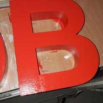 Объемные буквы цифры фигурная резка пенопласта, в Санкт-Петербурге