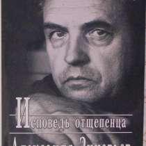 Книга Зиновьева, в Новосибирске