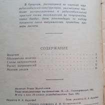 Полупроводниковые выпрямители (Р. М. Малинин), в Москве