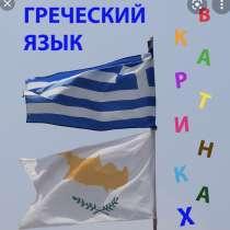 Частные уроки греческого, в г.Никосия