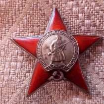 Продам орден Красной Звезды, в г.Харьков