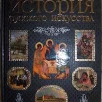 История Русского искусства, в Новосибирске