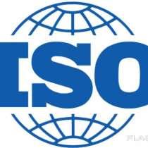 Услуги по разработке и внедрению стандартов ISO, в г.Астана