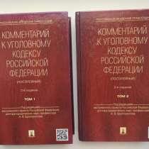 Комментарий к уголовному кодексу РФ, в Воронеже