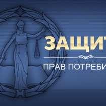 Претензии по защите прав потребителей, в Томске