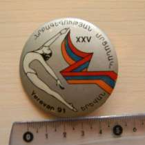 Значок. Армения. XXV YEREVAN 91 (Приз грации Ереван), в г.Ереван
