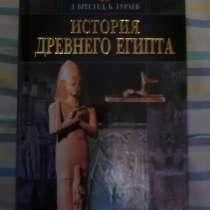 История Древнего Египта, в Новосибирске