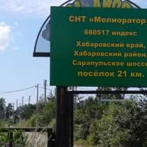 Продам участок в С Н Т не топит никогда по асфальту из любог, в Хабаровске