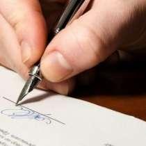 Независимая экспертиза почерка, подписи, записи для суда, в Старом Осколе