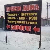 Прием металлолома черный, цветной, РЗМ в Челябинске, в Челябинске
