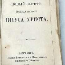 Старинное Евангелие напечатаны в Берлине. Имеются и другие в, в г.Васильков