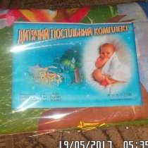 Детское постельное белье от украинского производителя, в г.Киев