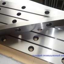 Производство ножей для гильотинных ножниц 570 75 27мм Тульск, в Екатеринбурге