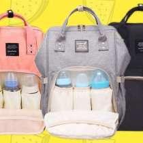 Сумка-рюкзак для мам Baby Mo, в Москве