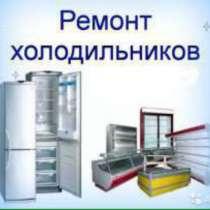 Качественный ремонт холодильников в Алматы. Мастер Александр, в г.Алматы