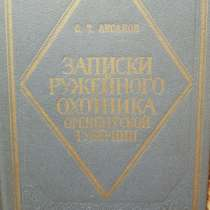 Записки ружейного охотника, в Санкт-Петербурге