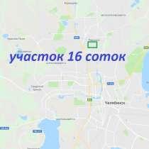 Участок 16 сот. (ИЖС), в Челябинске
