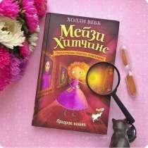 Книга Мейзи Хитчинс «Призрак кошки» СРОЧНО‼️?, в Вологде