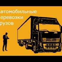 Автомобильные перевозки грузов, в Ростове-на-Дону