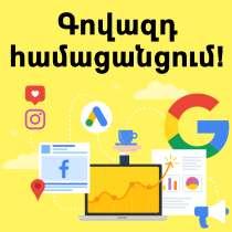 Գովազդ համացանցում / Նպատակային գովազդ համացանցում /, в г.Ереван