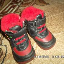 Зимние ботиночки, в г.Макеевка